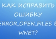 ERROR_OPEN_FILES