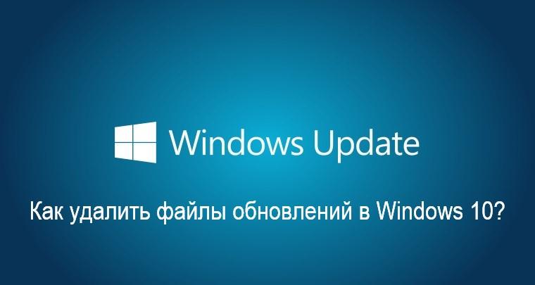 Как удалить файлы обновлений в Windows 10?