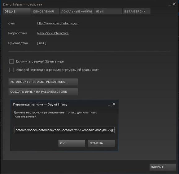 Выключить оверлей в Steam