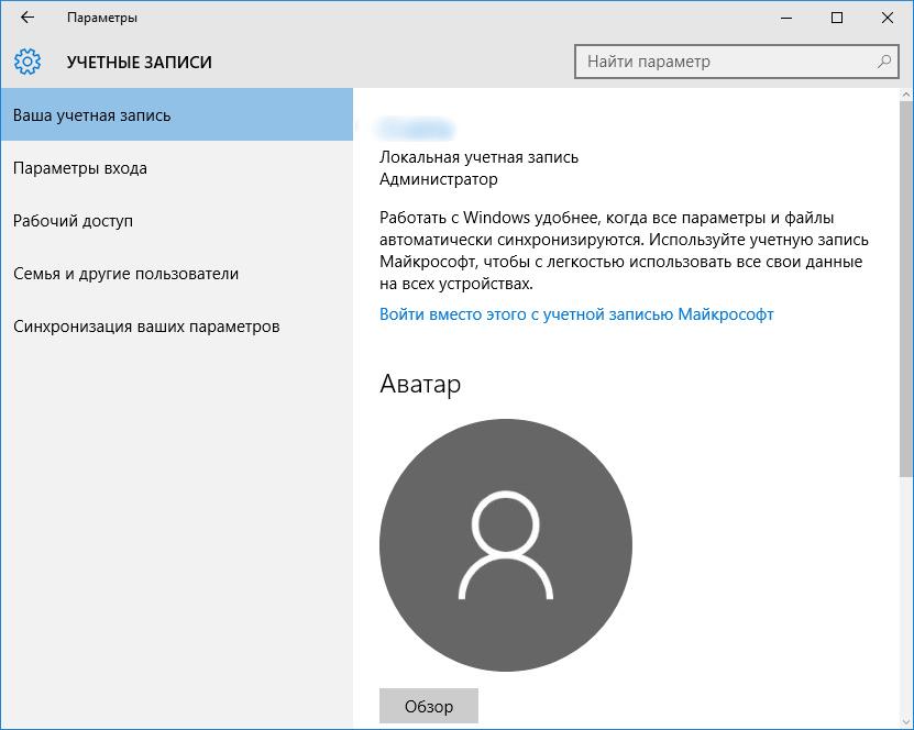 Изменение настроек пользователя в Windows 10