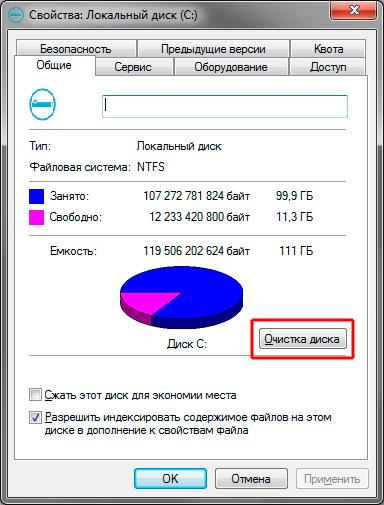 Очистка старых файлов