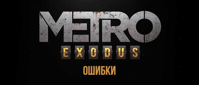 Ошибки в игре MetroExodus