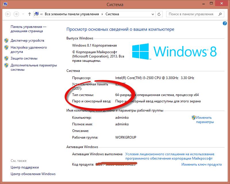 Разрядность системы Windows
