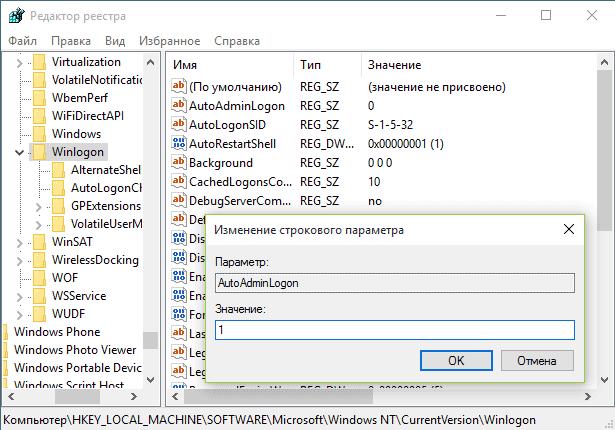 Удаление пароля с помощью редактора реестра Windows 10