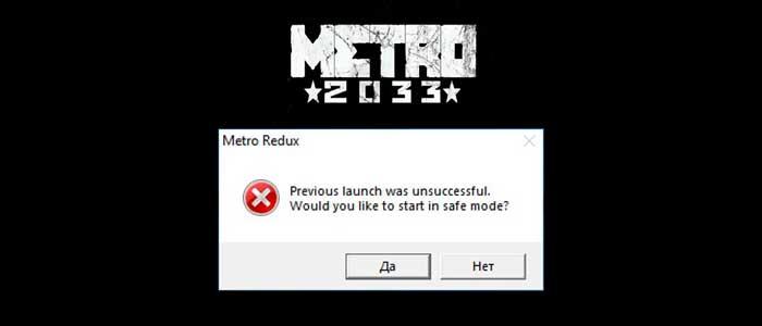 Previous Launch was unsuccessful» в Metro Exodus