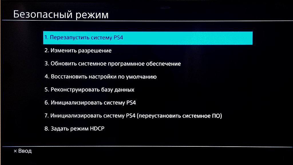 Инициализировать PlayStation 4
