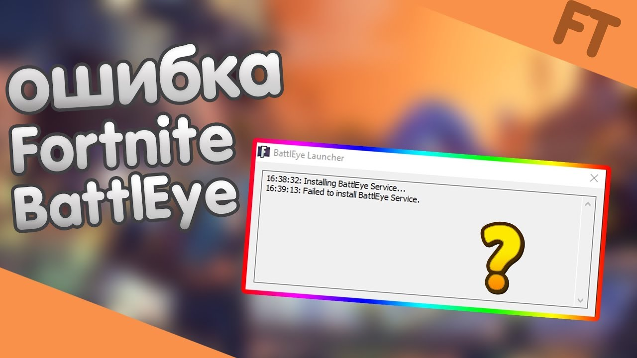 Ошибка Failed to initialize BattlEye Service Generic Error