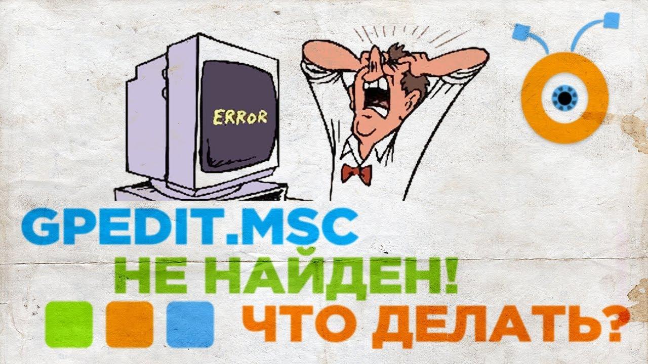 Файл Gpedit