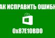 0x87E10BD0