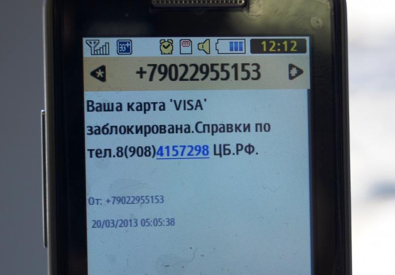 СМС от имени банка