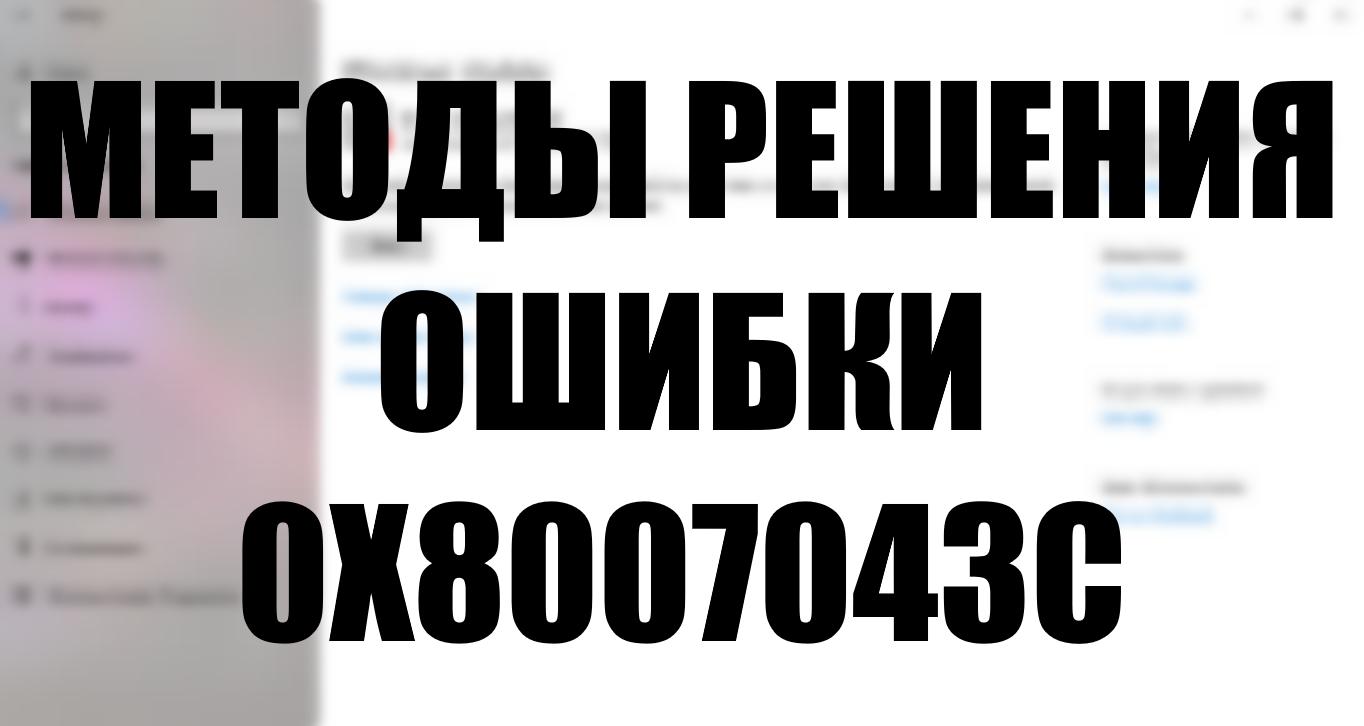 0x8007043c