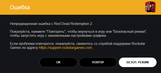 Непредвиденная ошибка с Red Dead Redemption 2
