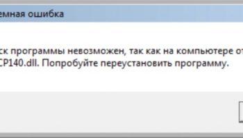 MSVCP140.dll в Skype