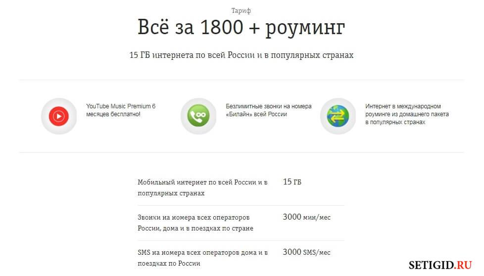 Билайн «Все за 1800 + роуминг»
