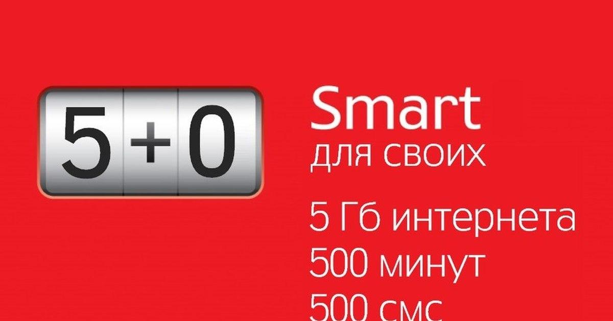 MTS «Smart»