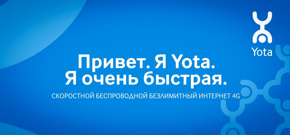 Yota «У каждого своя Yota»
