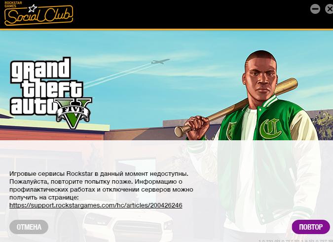 Игровые сервисы Rockstar в данный момент недоступны