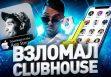 Утечка данных Clubhouse