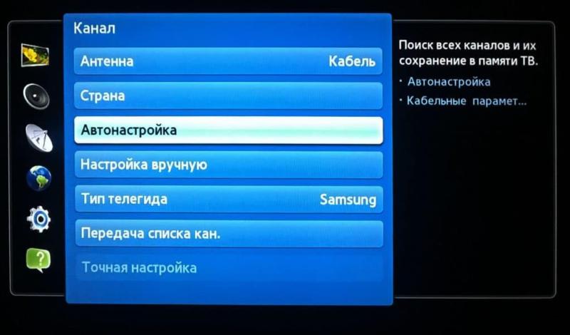 Как настроить бесплатные каналы на Smart TV?