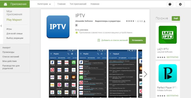 play market IPTV