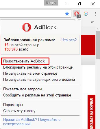 disable adblockers