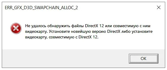 Could not find DirectX 12 files with error code ERR_GFX_D3D_SWAPCHAIN_ALLOC_2