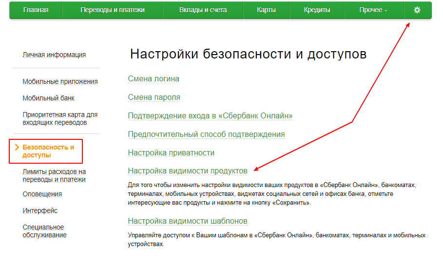 How to hide a card in Sberbank