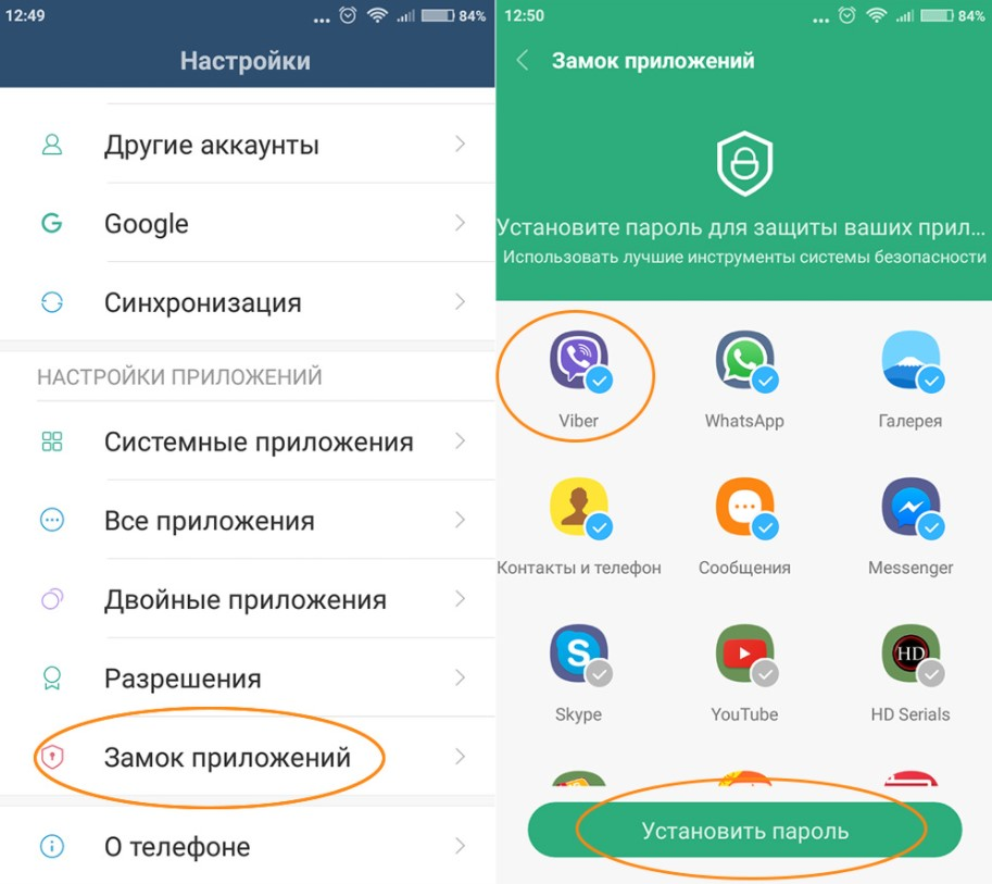4 ways to set a password for an Android app