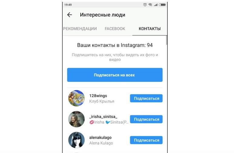 How to find a person on Instagram by number