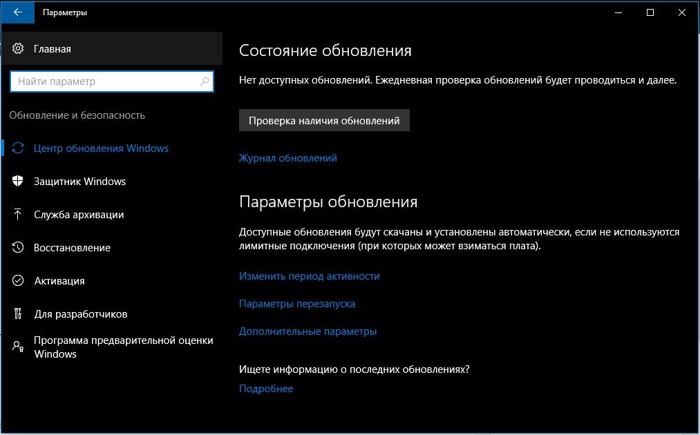 Black of black screen in the League of Legends Windows 10