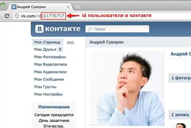 How to find a person in VK