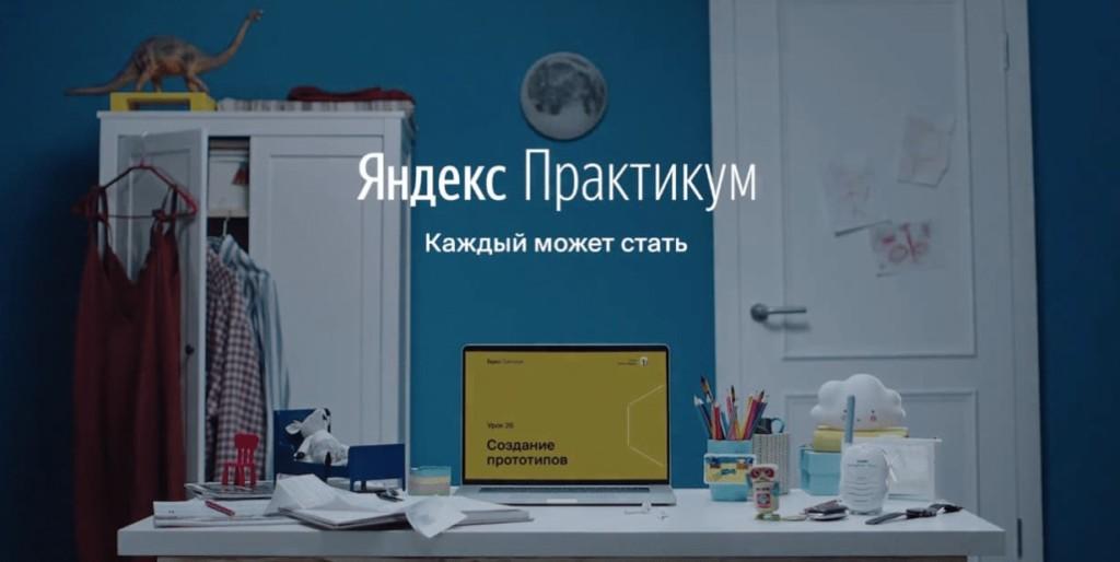 Yandex.Practicum