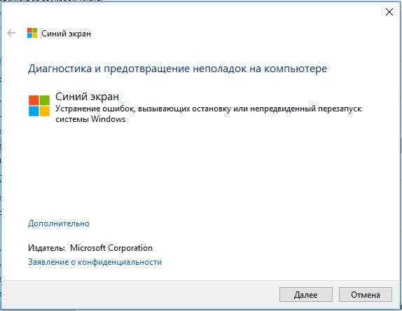Automatically fix Blue Screen of Death BSOD errors