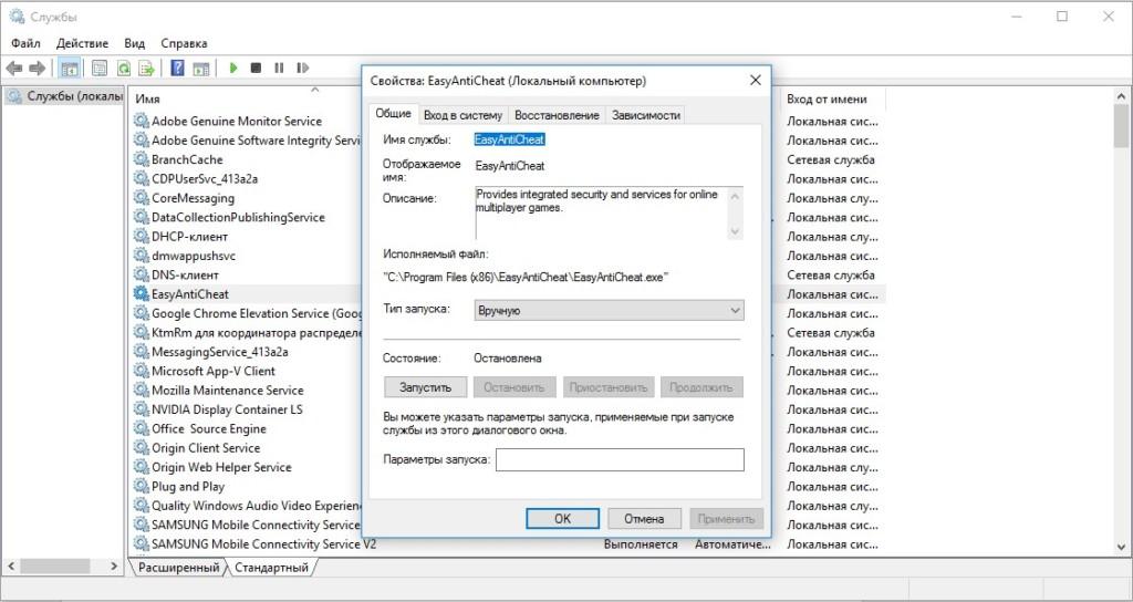 FortniteClient Win64 Shipping.exe Error