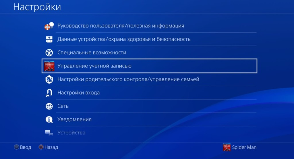 Error WS-43691-3 on PS4, PS5