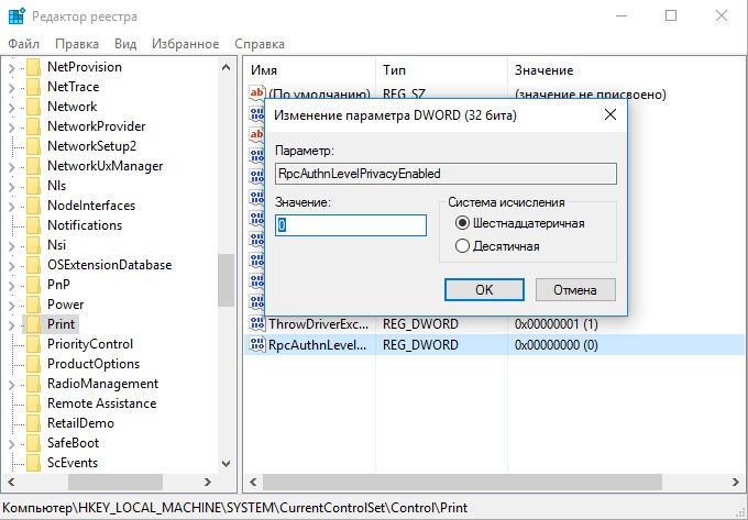Network printer connection error 0x0000011B